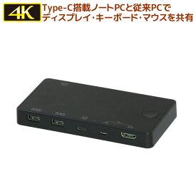 【6/26 01:59迄 最大2000円クーポン&P2倍】4K HDMI ディスプレイ USB キーボード マウス パソコン 切替器(USB C *1 USB A *1) RS-240CA-4KA パソコン 切替器 HDMI切替器 4K CPU切替器 PC切替器 パソコン自動切替器 KVM スイッチ CPU 切替器