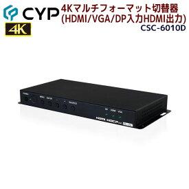 【8/15 P5倍】Cypress Technology製 4Kマルチフォーマット切替器(HDMI/VGA/DP入力HDMI出力) CSC-6010D