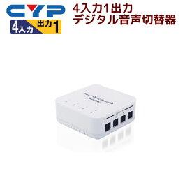 Cypress Technology製 4入力1出力デジタル音声切替器 DCT-17