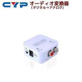 Cypress Technology製 オーディオ変換機(デジタル⇒アナログ) DCT-3A
