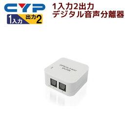 【12/1 最大P10倍】Cypress Technology製 1入力2出力デジタル音声分配器 DT-12