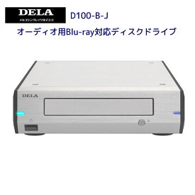 【1/24 20時〜 最大2000円クーポン&P2倍】メルコシンクレッツ製 オーディオ用光ディスクドライブ D100-B-J