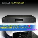 メルコシンクレッツ製 DELA 高音質オーディオ用NASの第2世代版 オーディオ用NAS「HA-N1AH20/2BK」&CDリッピング用制振強化 5インチ …