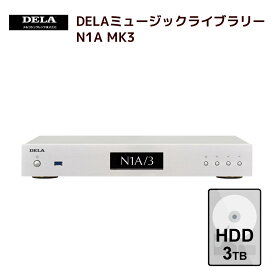 【P2倍〜11/12 23:59まで】メルコシンクレッツ製 DELAミュージックライブラリー オーディオ用NAS HDD 3TB搭載モデル「N1A/3-H30」