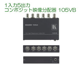 KRAMER クレイマー製 1:5 コンポジット映像分配器 105VB