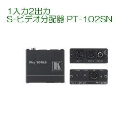 KRAMER クレイマー製 1:2 S-ビデオ分配器 PT-102SN
