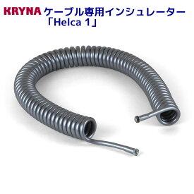 【4/15は最大2000円クーポン&P2倍】KRYNA クライナ製 ケーブル専用インシュレーター Helca 1
