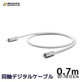 OYAIDE オヤイデ電気製 同軸デジタルRCAケーブル DST-75R V2(0.7m)