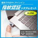 USB指紋認証システムセット・タッチ式(Windows Hello専用モデル) SREX-FSU4H 【RCP】rpup3
