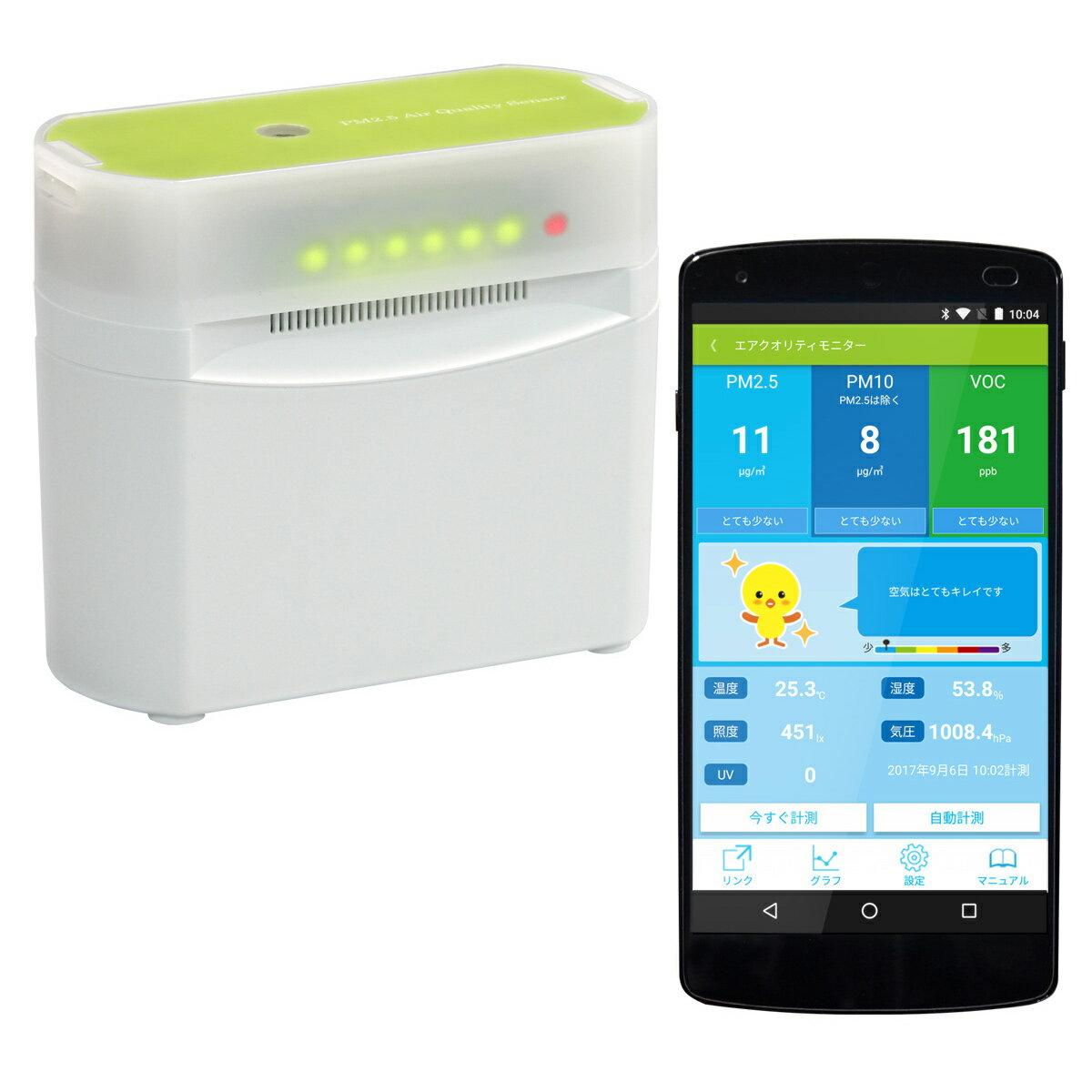 Bluetooth エアクオリティ モニター REX-BTPM25V【RCP】rpup3