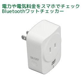 【〜3/11 1:59 P5倍&最大63%値引】Bluetooth ワットチェッカー RS-BTWATTCH2A ワットモニター コンセント 電源 オン オフ 電流計 無線 電力量計 ロガー スマホ ワイヤレス ワットチェッカー