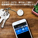 【11/28 10:00からP2倍&対象製品5000円OFFクーポン】Bluetooth 紛失防止タグ RS-SEEK3