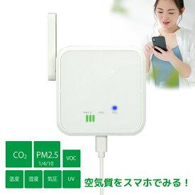 【6/26 01:59迄 最大2000円クーポン&P2倍】Wi-Fi 環境センサー RS-WFEVS1A CO2センサー 二酸化炭素測定器 CO2測定器 CO2濃度測定器 二酸化炭素濃度計 CO2モニター CO2 センサー 日本 設計開発 計測 測定 CO2 測定器 PM2.5 VOC 温度 湿度 気圧 UV スマホ 通知