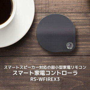 RS-WFIREX3