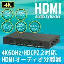 4K60Hz/HDCP2.2対応HDMIオーディオ分離器 RS-HD2HDA-4K HDMIから入力した信号を映像(HDMI、4K60Hz対応)と音声(光デジタルまたは3.5m…