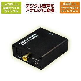 デジタル to アナログ オーディオコンバーター RP-ADAC2 デジタル(光/同軸)音声をアナログ(赤白 RCA/ステレオミニ)に変換するDA変換器