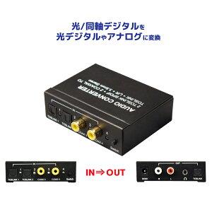 【7/25 P2倍&最大2千円クーポン】4入力3出力 オーディオコンバーター RP-ASW43 デジタル音声をアナログや光デジタルに変換 4入力を切り替えて3分配できるオーディオ セレクター 光デジタル