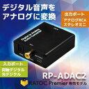 デジタル to アナログ オーディオコンバーター RP-ADAC2 デジタル(光/同軸)音声をアナログ(赤白RCA/ステレオミニ)に変換するDA変…