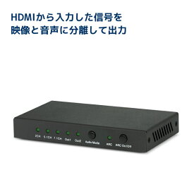 4K60Hz/HDCP2.2対応HDMIオーディオ分離器 RS-HD2HDA-4K HDMIの信号を映像(HDMI)と音声(HDMI 光デジタル ステレオミニ)に分離 5.1ch Dolby Atmos DTS:X対応 ホームシアターに最適