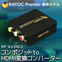 コンポジット to HDMI 変換コンバーター RP-AV2HD2 古いゲーム機などの接続に!アナログ(コンポジット映像:CVBS)信号をデジタル(…