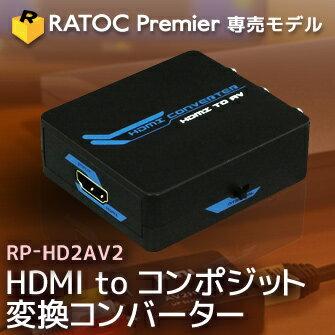 HDMI to コンポジット 変換コンバーター RP-HD2AV2 古いカーナビやテレビを有効活用!HDMIから出力されるデジタル信号をアナログ(コンポジット映像:CVBS)信号に変換するアダプター(給電用USBケーブル付き)【メーカー1年保証】【RCP】rpup2