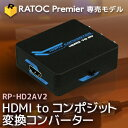 HDMI to コンポジット 変換コンバーター RP-HD2AV2 古いカーナビやテレビを有効活用!HDMIから出力されるデジタル信号をアナログ(コ…