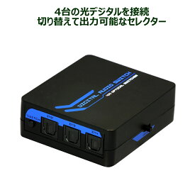 4入力1出力 光デジタルセレクター RP-OPTSW41 最大4台の光デジタル音声を1台のアンプやホームシアターセットに切り替え接続できるオーディオ切替器 セレクタ セレクター 5.1ch