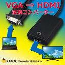 パソコンのVGAポートとステレオミニポートから、画像と音声をHDMIに出力できるコンバーター VGA to HDMI 変換アダプター RP-VGA2HD1…