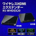ワイヤレスHDMIエクステンダー RS-WHDEX20【RCP】rpup2