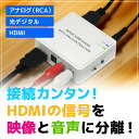 HDMIオーディオ分離器 RP-HD2HDA1 HDMIから入力した信号を映像(HDMI、4K2K@30Hz対応)と音声(光デジタルまたは赤白RCA、AAC5.1ch対応…