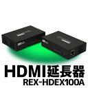 HDMI延長器 REX-HDEX100A 【RCP】rpup3