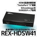 高速切替4入力1出力 HDMIセレクター REX-HDSW41【RCP】rpup3