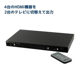 【5/16 01:59迄 店内全品P2倍】4入力2出力 HDMI マトリックススイッチ REX-HDSW42 音声分離 5.1ch リモコン AVセレクター 切替器 マトリクス スイッチ