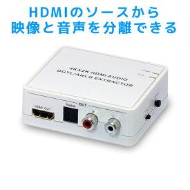 HDMIオーディオ分離器 RP-HD2HDA1 HDMIから入力した信号を映像(HDMI、4K2K@30Hz対応)と音声(光デジタルまたは赤白 RCA、AAC5.1ch対応)に分離 HDMI分離器 音声分離