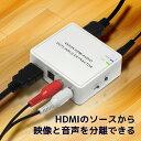 HDMIオーディオ分離器 RP-HD2HDA1 HDMIから入力した信号を映像(HDMI、4K2K@30Hz対応)と音声(光デジタルまたは赤白R…