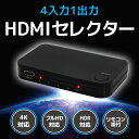 4K60Hz対応 4入力1出力 HDMIセレクター RP-HDSW41-4K HDCP1.4/2.2 4K60Hz 4:4:4 HDR対応 HDMI切替器【メーカー1年保証】【RCP】rpup2