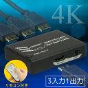 4K60Hz対応 3入力1出力 HDMIセレクター RP-HDSW31-4K【メーカー1年保証】【RCP】rpup2