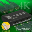 4K60Hz対応 5入力1出力 HDMIセレクター RP-HDSW51-4K HDCP1.4/2.2 4K60Hz 4:4:4 HDR対応 HDMI切替器【メー...