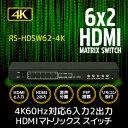 4K60Hz対応 6入力2出力 HDMIマトリックススイッチ RS-HDSW62-4K【RCP】rpup3