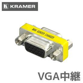 KRAMER クレイマー製 VGA中継コネクタ(メス-メス) AD-GF/GF【クロネコDM便】