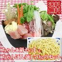 【ゆず胡椒付】博多ちゃんこ鍋セット 野菜付(2人分入り)+ちゃんぽん麺150g