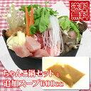 【ゆず胡椒付】博多ちゃんこ鍋セット 野菜付(2人分入り)+ちゃんこ鍋用特製スープ600cc