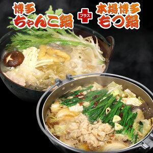 【送料無料】博多もつ鍋 & 博多ちゃんこ鍋 お得セット(合計約4人分/野菜なし)ミンチ・スープ・もつ・スープ・薬味1・麺2※北海道・沖縄は別途送料かかります。