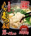まとめ買い博多もつ鍋セット(10〜12人分/お野菜なし)
