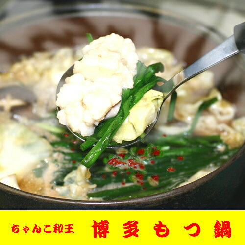【送料無料】博多もつ鍋セット 野菜付(2人分入り) ちゃんぽん麺1玉 おまけ!※北海道・沖縄は別途送料かかります。