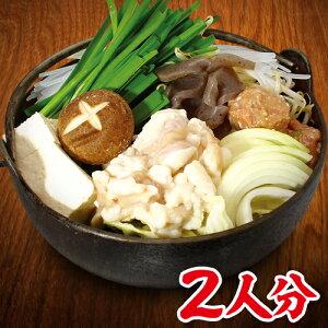 博多もつ鍋セット 野菜付(2人分入り) ちゃんぽん麺1玉 おまけ!
