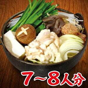 【送料無料】「もつ鍋セット 野菜付」7〜8人分 ちゃんぽん麺4玉 おまけ!★※北海道・沖縄は別途送料かかります。