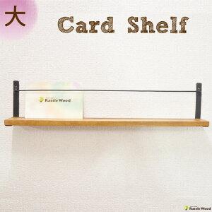 カードシェルフ ディスプレイ ラック 棚 木製 ウォールラック 本 ポストカード はがき おしゃれ 板 ナチュラル カフェ 写真 壁掛け 北欧 雑貨飾り棚 収納 壁面【RCP】 05P03Dec16