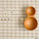 lolo おおさじこさじ 大さじ 計量スプーン おしゃれ 木製 スプーン カトラリー スプーン 木 キッチンツール キッチン…