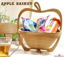 【送料無料】アップルバスケット/りんごバスケット/バスケット 小物入れ/バスケット 収納家具/バスケット 北欧/バスケ…